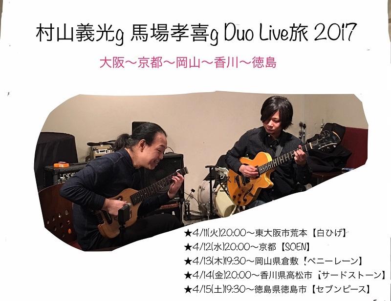 2017-04 フライヤー 村山義光g 馬場孝喜g ライブ旅