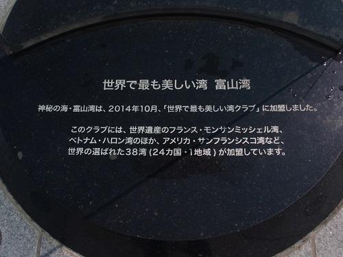 海王丸パーク170320-4