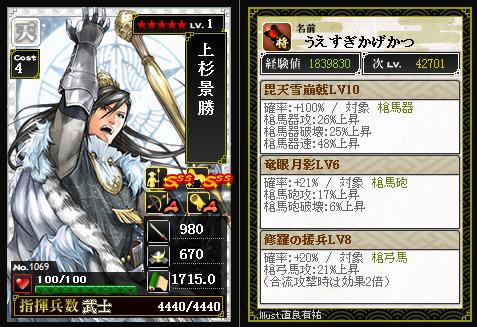 20170412175122部隊編成 - 戦国IXA