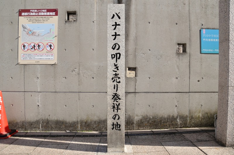 門司港 (3)