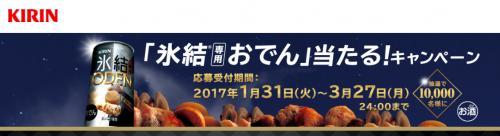 oden_convert_20170307141437.png