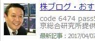 東京総合研究所株式情報_2017-4-10_8-53-34_No-00