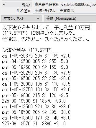 東京総合研究所株式情報_2017-4-13_10-55-36_No-00