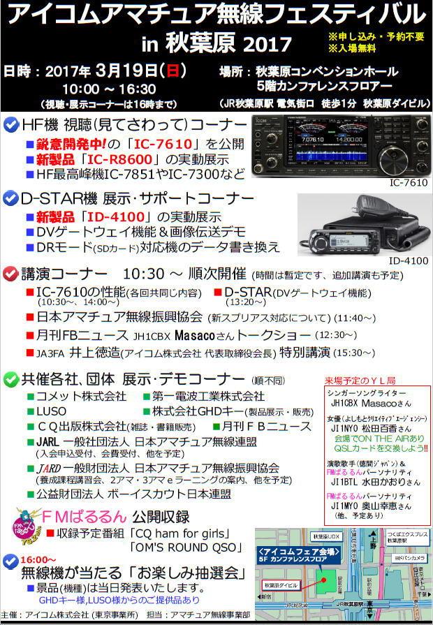icomフェアakiba