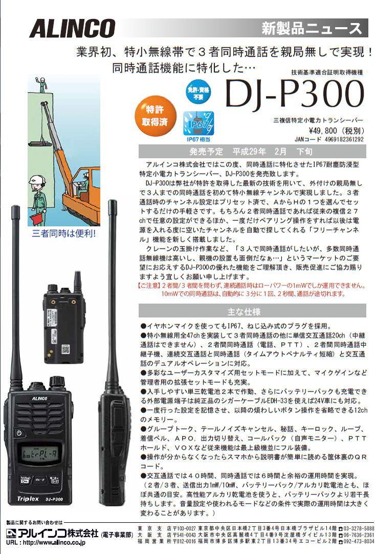 DJP300.jpg