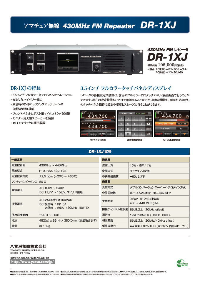 DR-1XJura.jpg