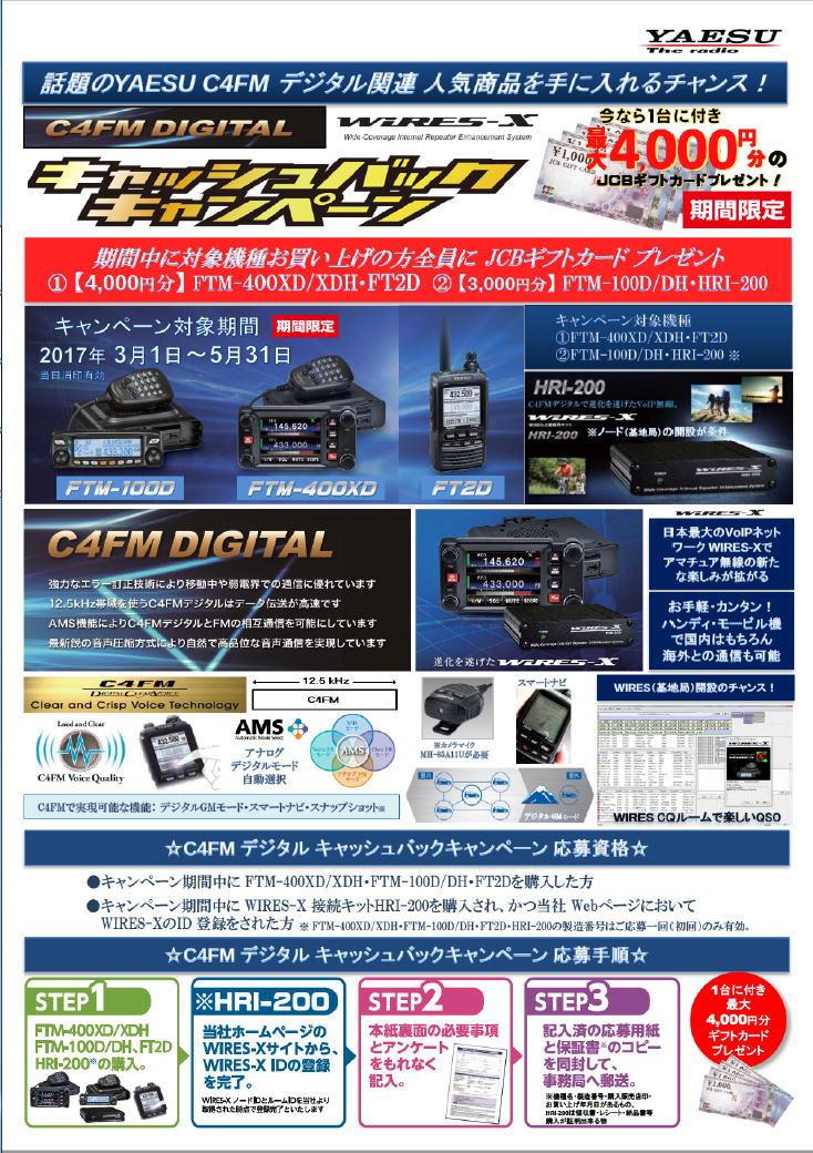 WiresX_201703171436582eb.jpg
