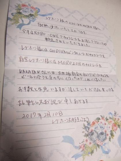 レグホーンバレンタイン2017①