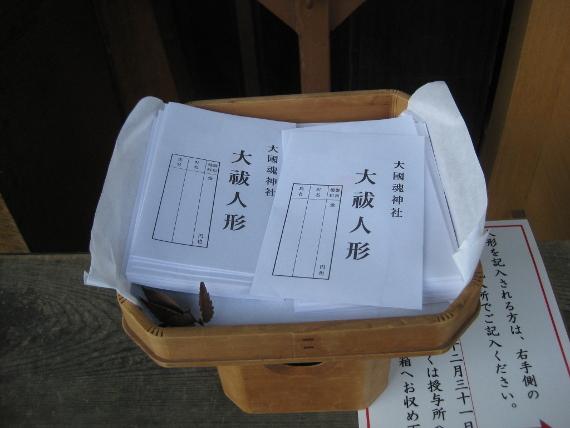 大國魂神社-水神社・さざれ石13