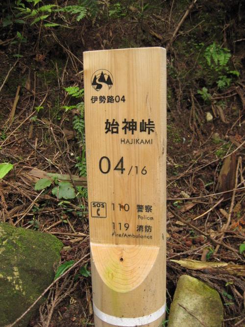 始神峠道02-18