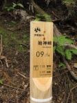 始神峠道04-10