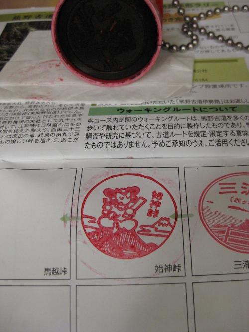 始神峠道04-15