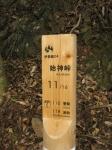 始神峠道05-06