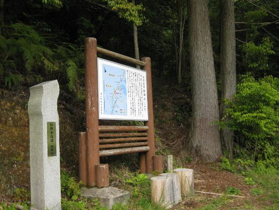 始神峠道06-09
