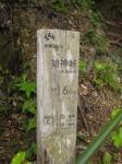 始神峠道06-07