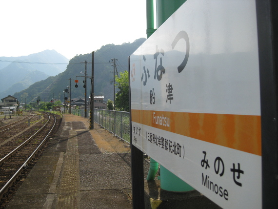 始神峠道07-17