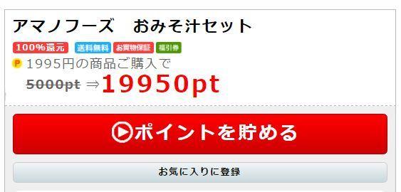 アマノ味噌汁20170421b