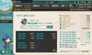 kancolle_20170506-212749065.png