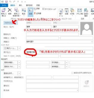 Outlook連絡先の編集