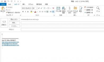 Outlook新規作成の画面 署名が小さい