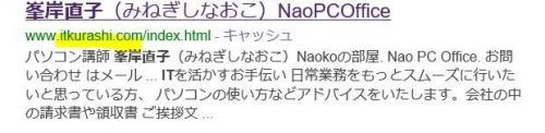 峯岸直子(みねぎしなおこ) Nao PC Office
