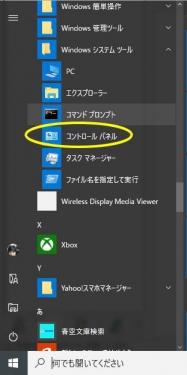 Windowsシステムツール
