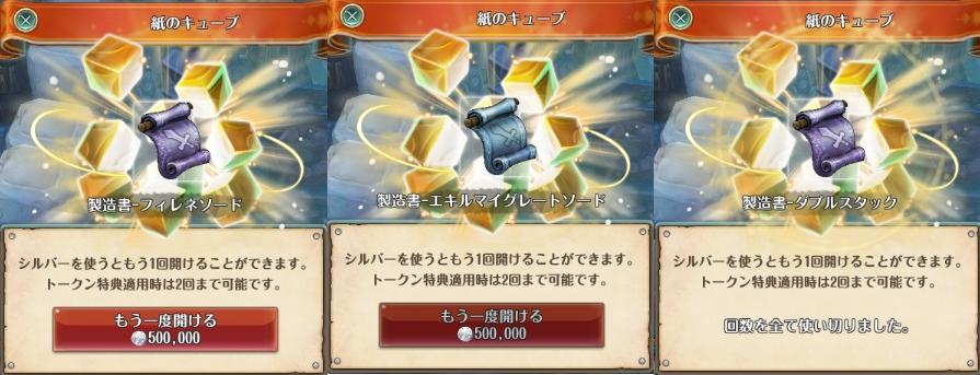 紙のキューブ3