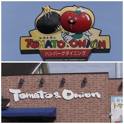 石巻 トマト&オニオン
