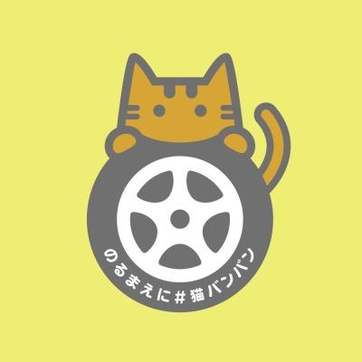 #猫バンバン雉トラ☆