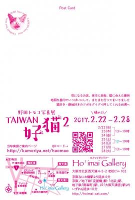 TAIWAN-haomao2_DM1.jpg
