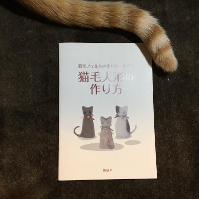 猫毛フェルト人形教本☆