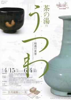 うつわ2-16-2017_005