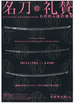 名刀2-25-2017_003