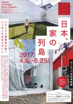 家4-8-2017_001