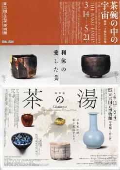 茶4-9-2017_001