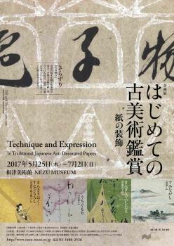 はじめて4-23-2017_008