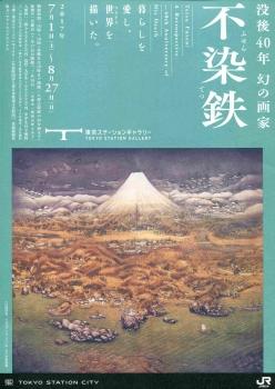 不染鉄5-7-2017_008
