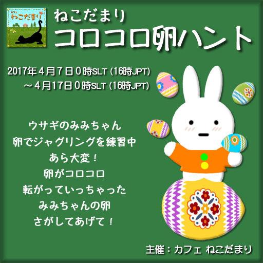 Rolled Egg Hunt poster jp