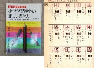 漢字正しい書き方