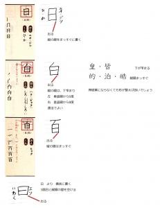 漢字正しい書き方2
