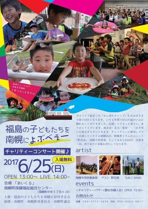 南幌チラシ0504-2_01_convert_20170507085145