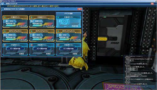 PSO2クラフト