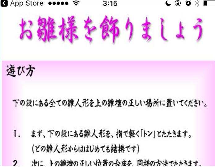 81歳のゲームアプリ(ひな壇 hinadan)3