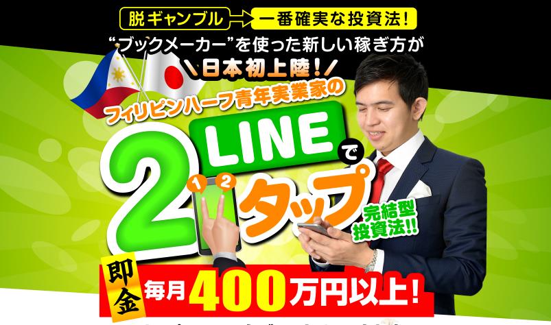 石井健一郎のline2タップで稼ぐ副業