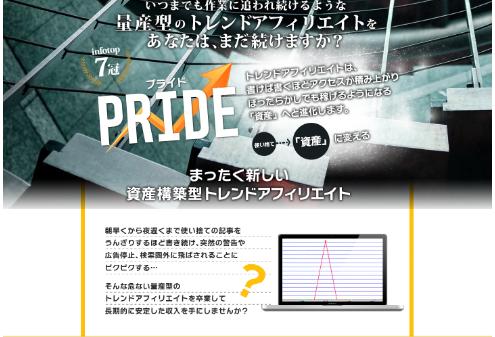 pride(プライド)アフィリエイト