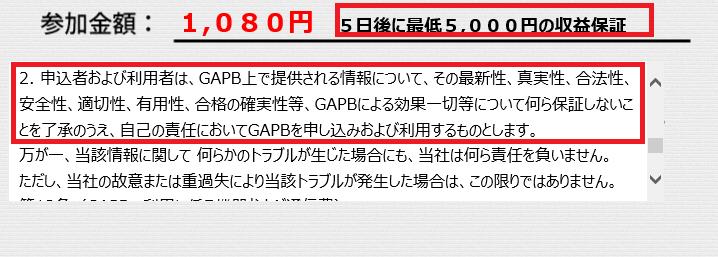 北本由梨絵のGAPB超最先端ビジネス①