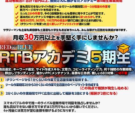 マーケッターKEN積アフィ無料塾②