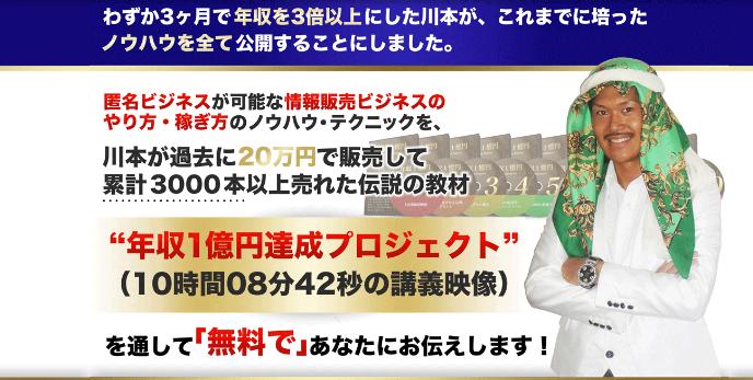 川本真義年収1億円達成プロジェクト