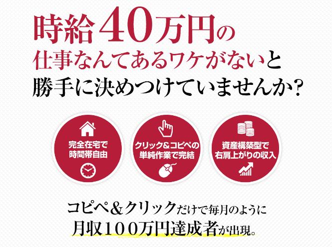 小玉歩の時給40万円ビジネス(事件ですキャンペーン)