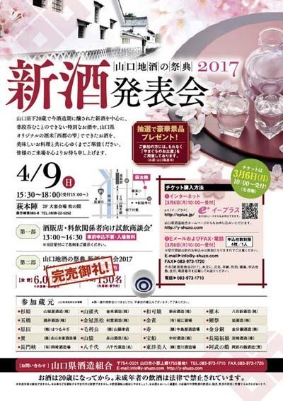 新酒発表会2017ブログ 1